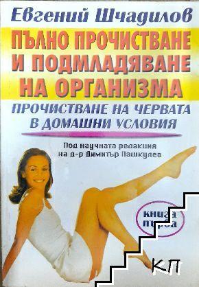 Пълно прочистване и подмладяване на организма. Книга 1