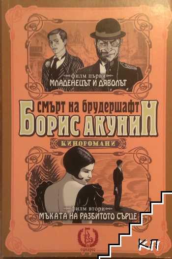 Смърт на брудершафт. Филм 1-2