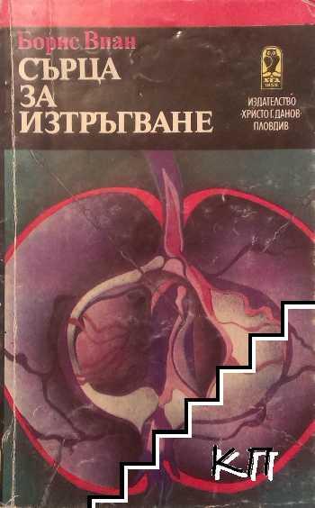 Сърца за изтръгване / Червената трева / Човекът вълк / Ще се изхрача на гробовете ви