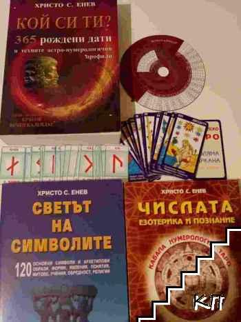 Кой си ти? 365 рождени дати... / Числата - езотерика и... / Светът на символите
