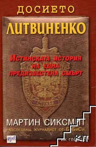 Досието Литвиненко