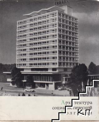 Архитектура социалистической Болгарии