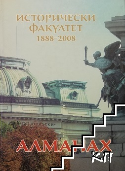 Исторически факултет 1888-2008