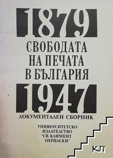 Свободата на печата в България 1879-1947