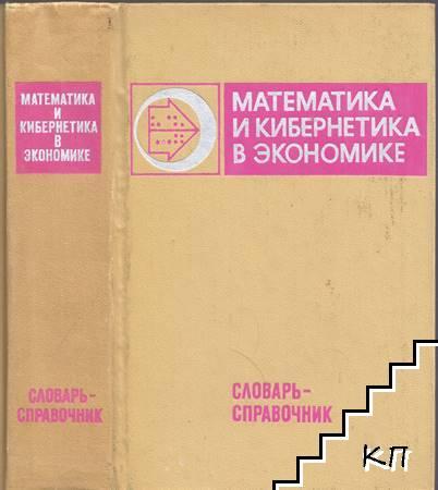 Математика и кибернетика в экономике
