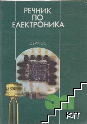 Речник по електроника