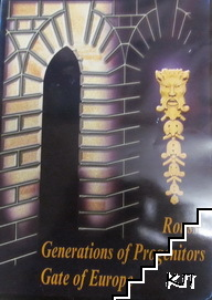 Russe Generations of Progenitors Gate of Europe