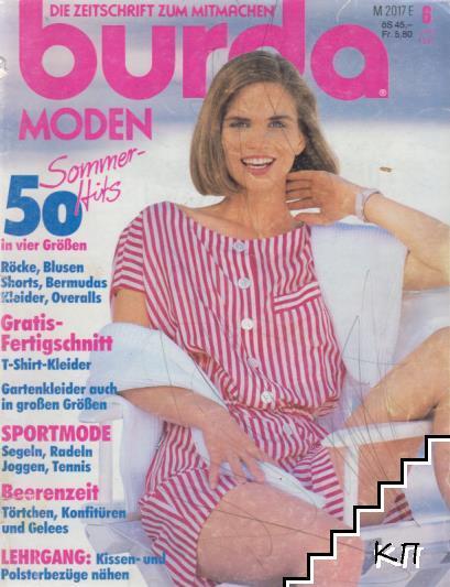 Burda Moden. Бр. 6 / 1991