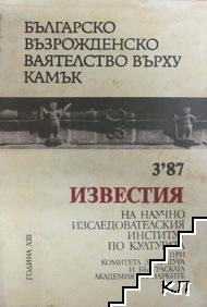 Българско възрожденско ваятелство върху камък