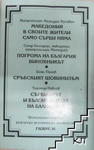Македония в своите жители само сърби няма / Погрома на България. Виновникът / Сръбският шовинизъм / Сърбизмът и българщината на Балканите