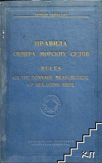 Правила обмера морских судов / Rules of the Tonnage Measurement of Sea-going Ships