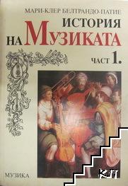 История на музиката. Част 1