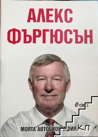 Моята автобиография