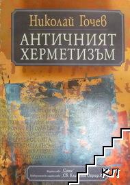 Античният херметизъм
