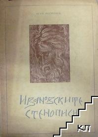 Ивановските стенописи