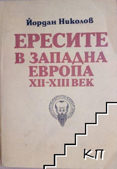 Ересите в Западна Европa XII-XIII век