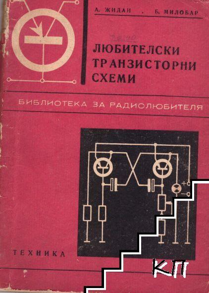 Любителски транзисторни схеми