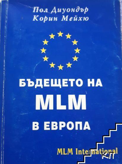 Бъдещето на MLM в Европа