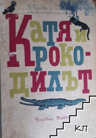 Катя и крокодилът