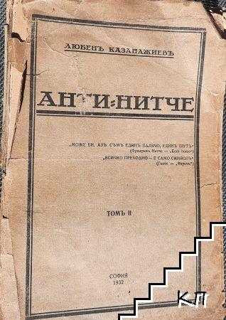 Анти-Нитче. Томъ II