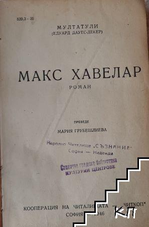 Макс Хавелар