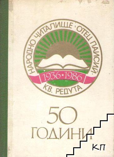 """50 години народно читалище """"Отец Паисий"""" кв. Редута"""