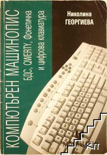 Компютърен машинопис: БДС, QWERTY, Фонетична и цифрова клавиатура