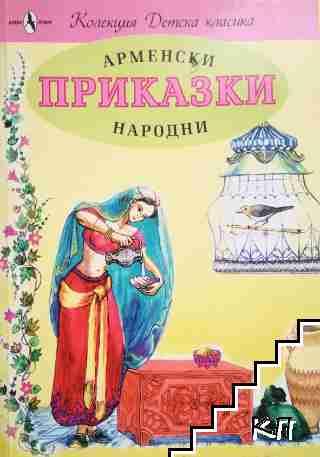 Арменски народни приказки