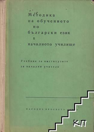 Методика на обучението по български език в началното училище