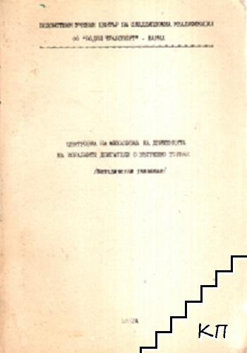 Центровка на механизма на движенията на корабните двигатели с вътрешно горене