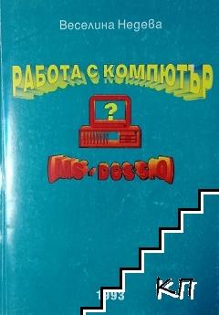 Работа с компютър (MS-DOS 5.0)