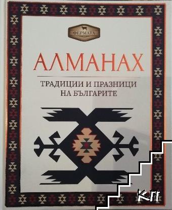 Алманах: Традиции и празници на българите