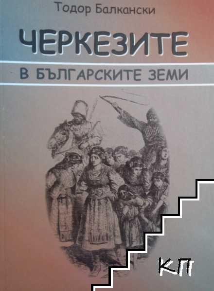 Черкезите в българските земи