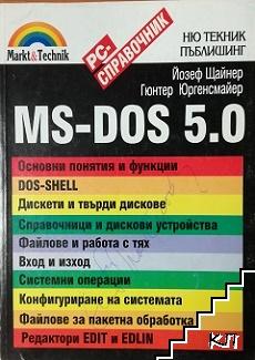 MS-DOS 5.0. PC справочник