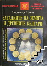 Загадките на Земята и древните българи (Допълнителна снимка 1)