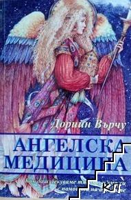 Ангелска медицина