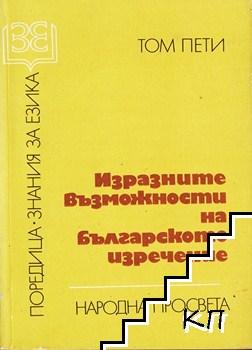 Изразните възможности на българското изречение