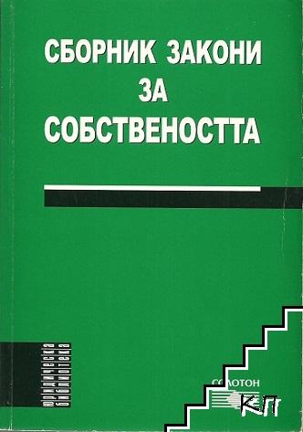 Сборник закони за собствеността
