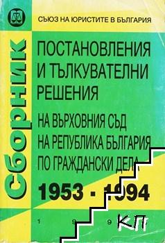Постановления и тълкувателни решения на Върховния съд на Република България по граждански дела 1953-1994