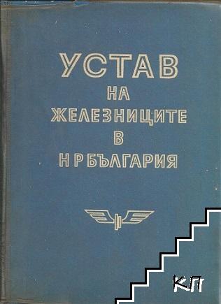 Устав на железниците в НР България