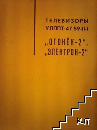 Телевизоры УЛППТ-47/59