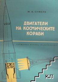 Двигатели на космическите кораби
