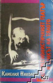 Експресионистичният театър и езикът на тялото
