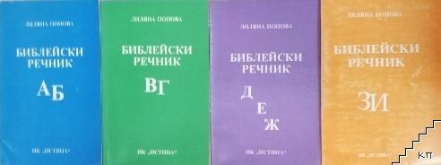 Библейски речник. Книга 1-4