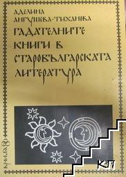 Гадателните книги в старобългарската литература