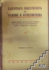 Българската общественость за расизма и антисемитизма