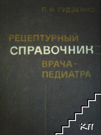 Рецептурный справочник врача-педиатра