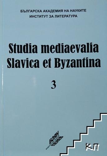 Studia Mediaevalia Slavica et Byzantina 3: П. А. Сырку в Болгария (1878-1879)