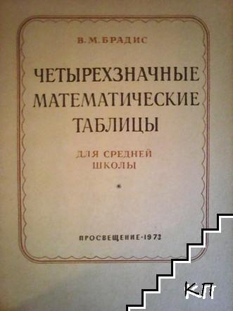 Четырезначные математические таблицы