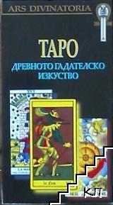Таро. Древното гадателско изкуство